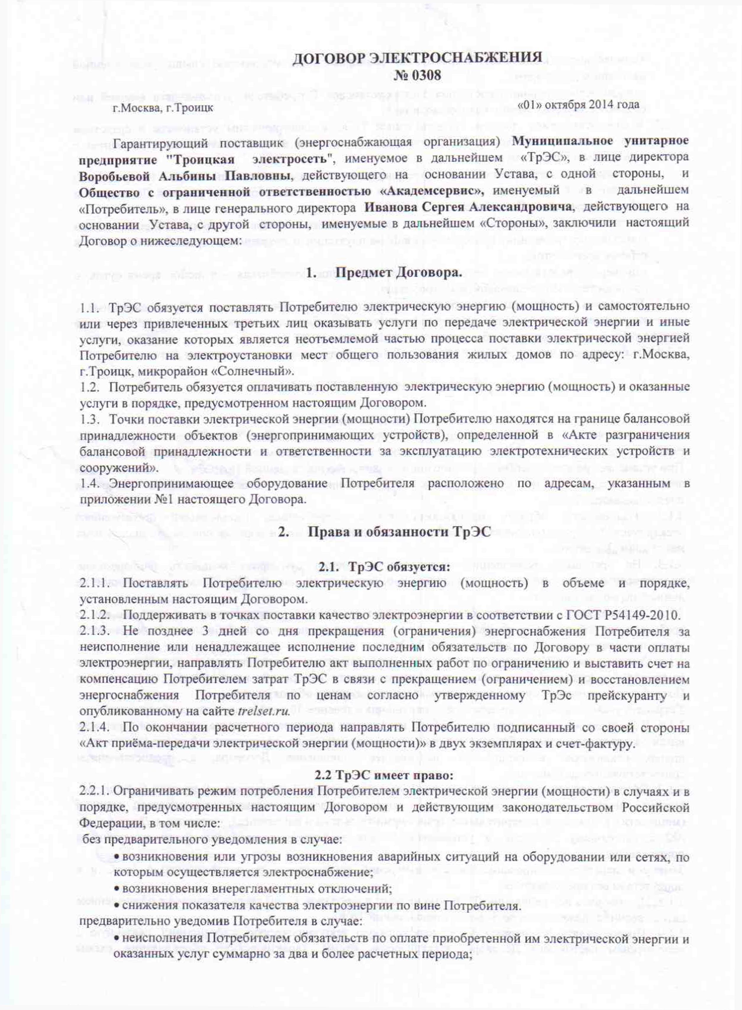 ДоговорЭлектросеть - 0001