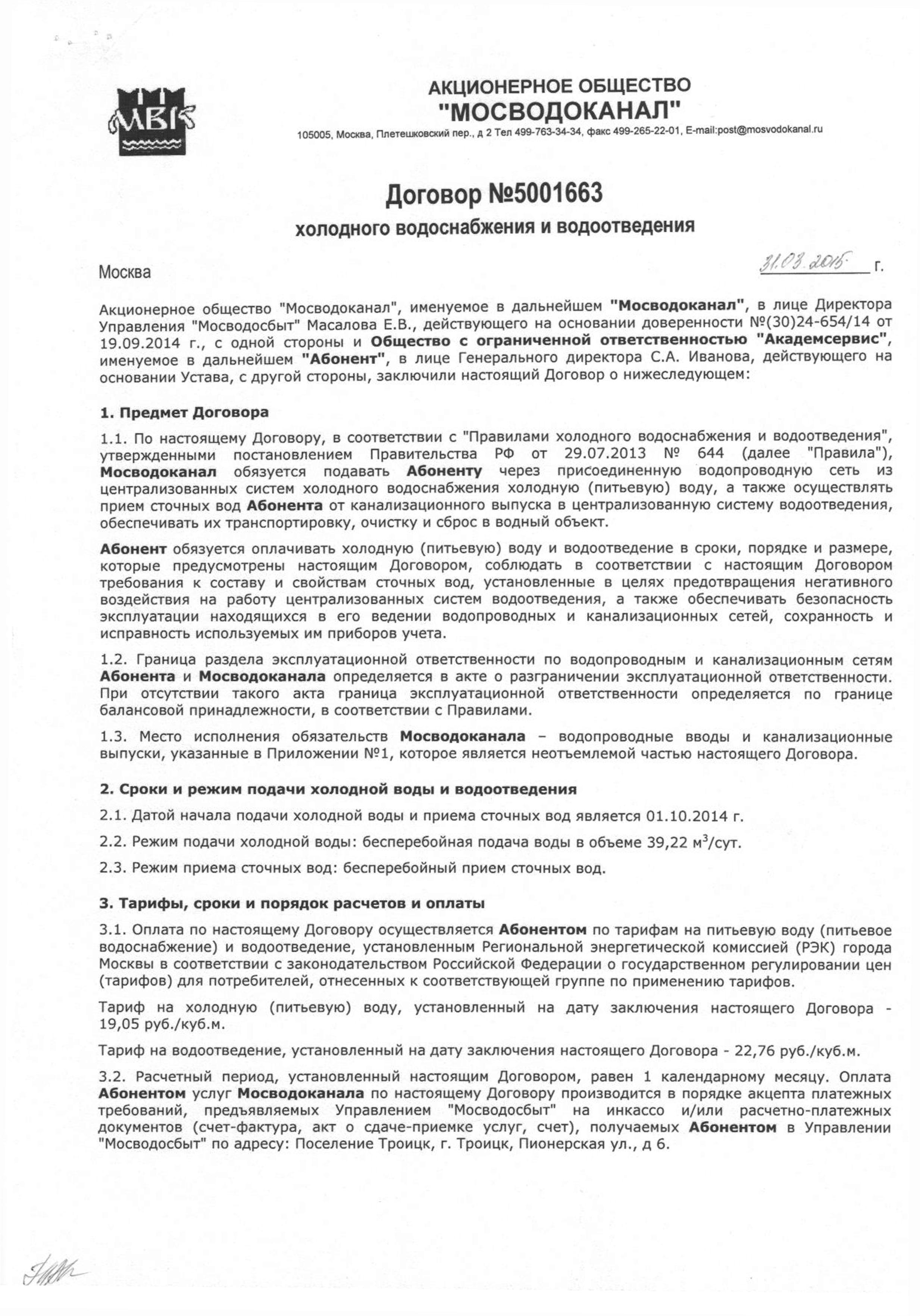 Договор Водоканал - 0001