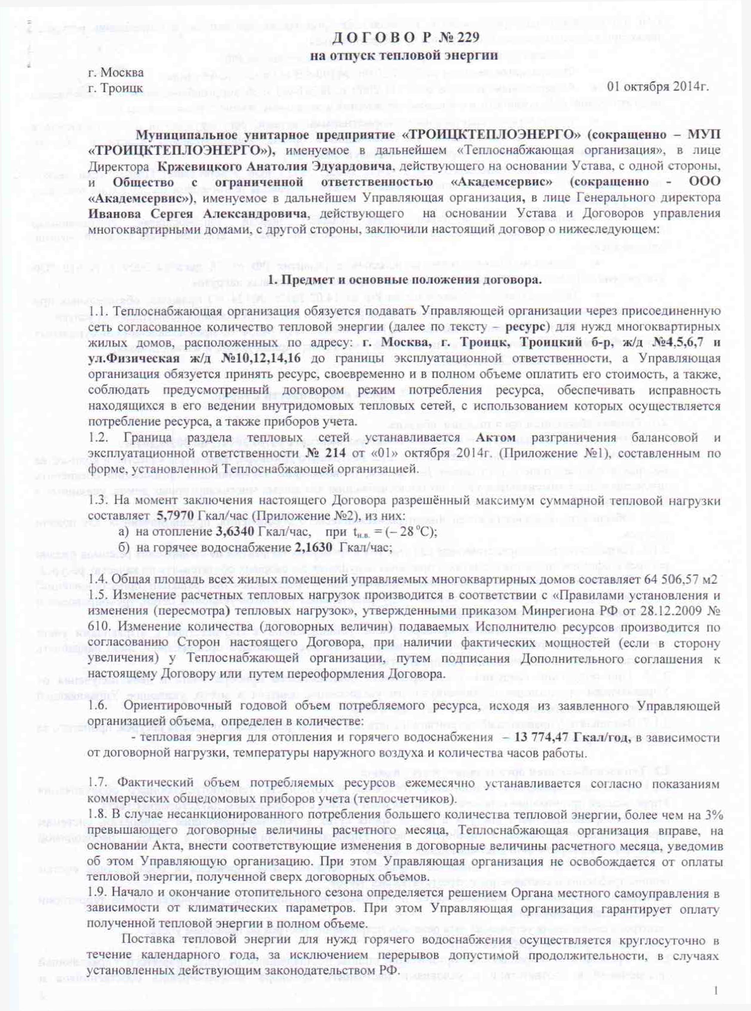 Пункт 7.2 Договор Теплоэнерго - 0001